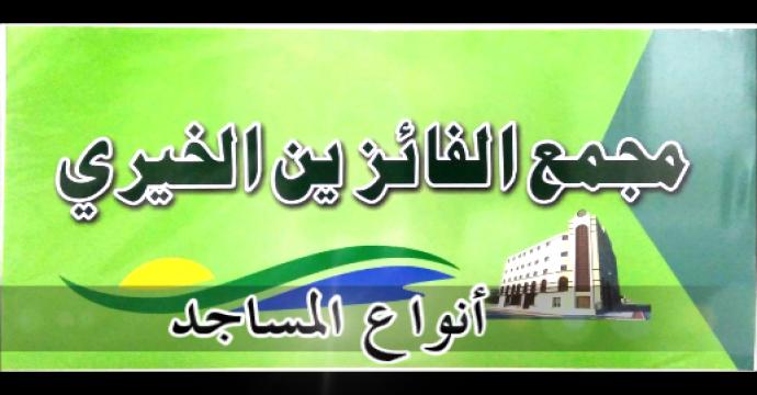 أنواع المساجد_إفتتاح مسجد مجمع الفائزين الخيرى