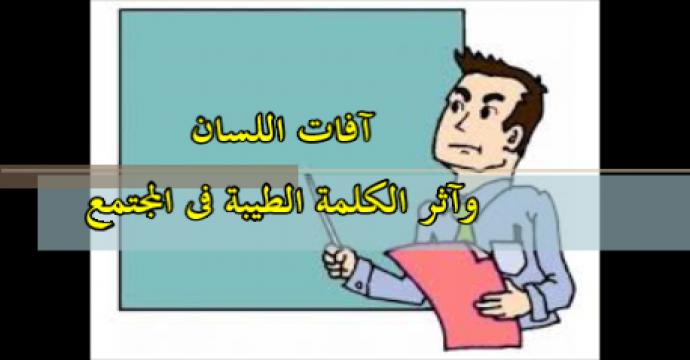 خطبة الجمعة_آفات اللسان وآثر الكلمة الطيبة فى المجتمع