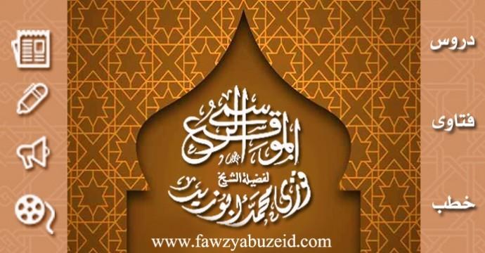 واجب المسلم نحو إخوانه المسلمين