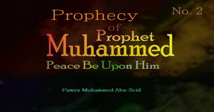 Prophet Muhammad (2)