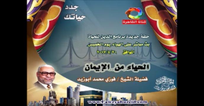 حلقة تلفزيونية _جدد حياتك_الحياء شعبة من شعب الإيمان