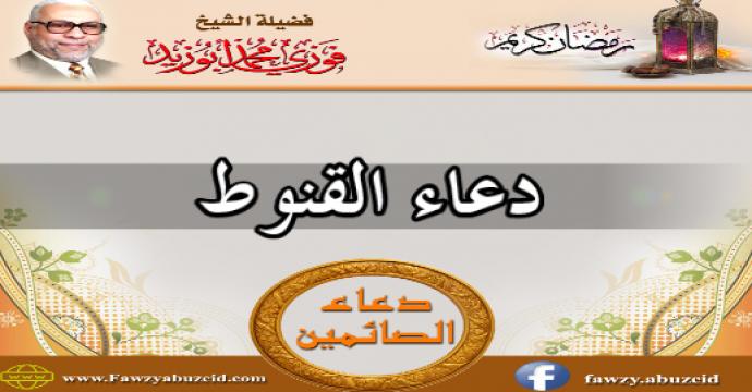 007 دعاء الصائمين_دعاء القنوت   الموقع الرسمي لفضيلة الشيخ ...
