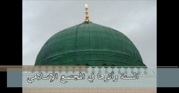 خطبة الجمعة السنة وأثرها في المجتمع الإسلامي