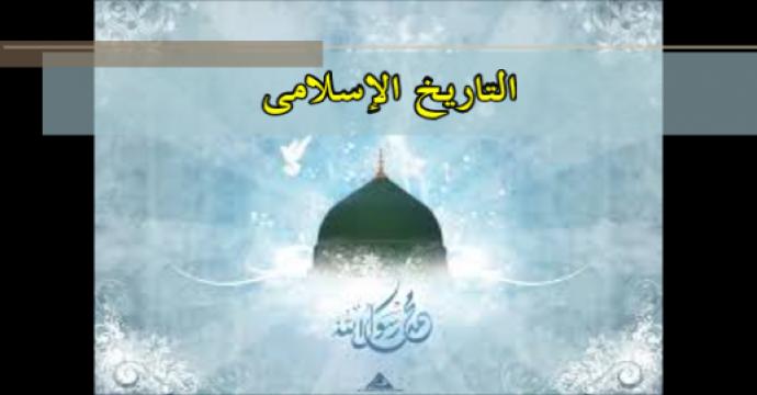 التاريخ الإسلامى و السيرة النبوية