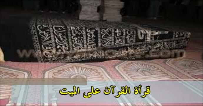 قرأة القرآن على الميت