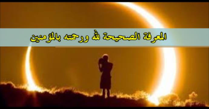 خطبة الجمعة_المعرفة الصحيحة لله ورحمته بالمؤمنين