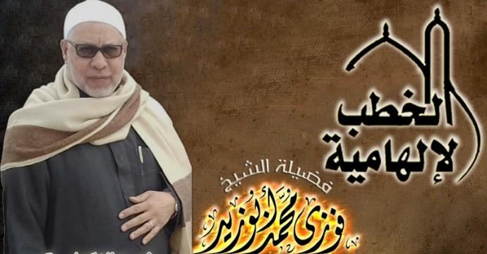 دستور المجتمع الإسلامى