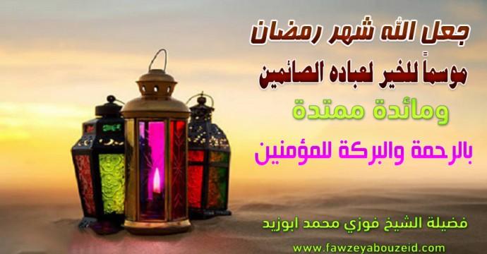 كيف تتأهل القلوب والأجسام لإستقبال شهر رمضان ؟