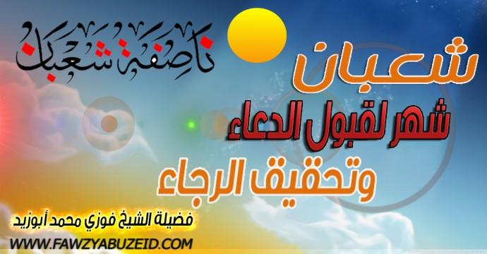 :     مقتطفات من نفحات شهر شعبان المبارك