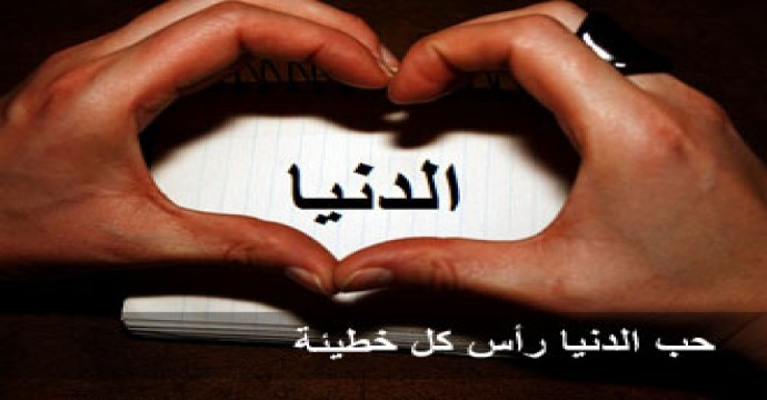 كيف اخرج حب الدنيا من قلبي