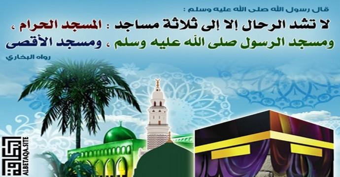 ما حكم شد الرحال للمساجد