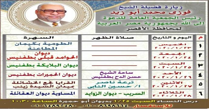 كونوا معنا لمتابعة لقاء الصفا بمدينة إسنا محافظة الأقصر من الخميس 23-1-2020 إلى الثلاثاء 28-1-2020