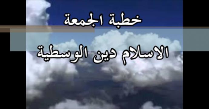 خطبة الجمعة_الاسلام دين الوسطية