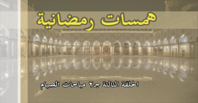 همسات رمضانية الحلقة الثالثة_جـ2 مباحات الصيام