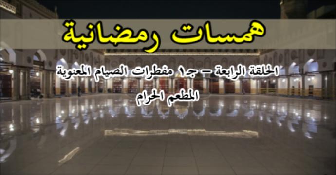 همسات رمضانية الحلقة الرابعة جـ1 مفطرات الصيام المعنوية_المطعم الحرام