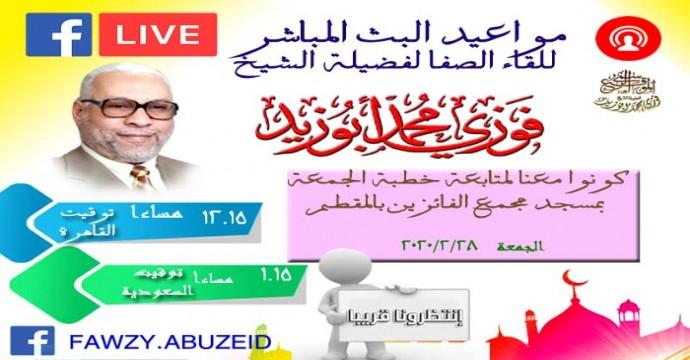 كونوا معنا لمتابعة خطبة الجمعة  بمسجد مجمع الفائزين بالمقطم