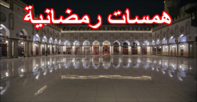 همسات رمضانية الحلقة السادسة _ج3 مراتب الصائمين