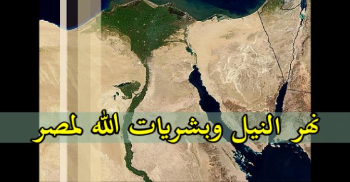 نهر النيل وبشريات الله لمصر