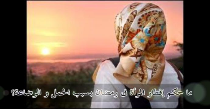 ما حكم إفطار المرأة فى رمضان بسبب الحمل و الرضاعة؟