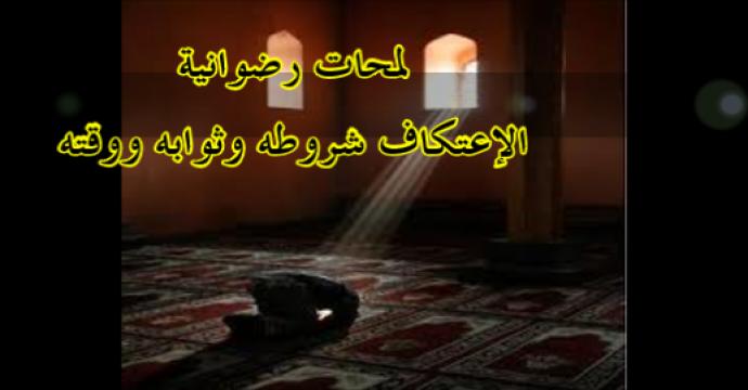لمحات رضوانية_الإعتكاف شروطه وثوابه ووقته