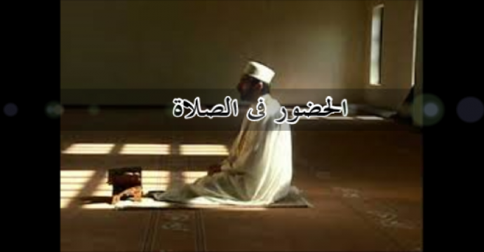 حكم رمضانية _الحضور فى الصلاة