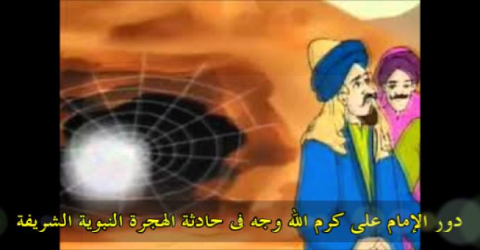 دور الإمام على كرم الله وجه فى حادثة الهجرة النبوية الشريفة