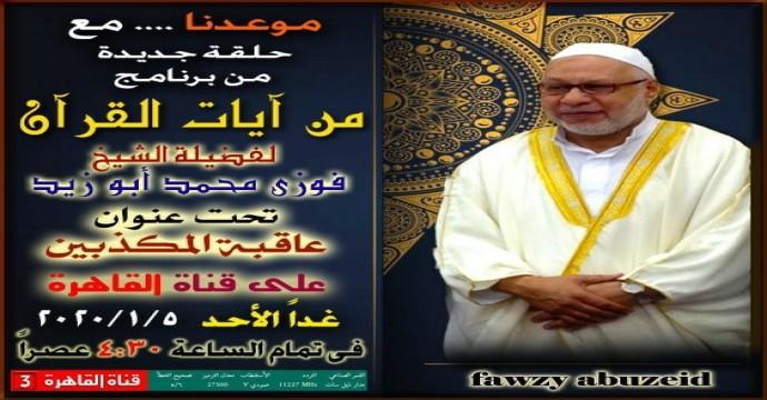 حلقة تلفزيونية_من آيات القرآن الآية 50 سورة يونس عاقبة المكذبين