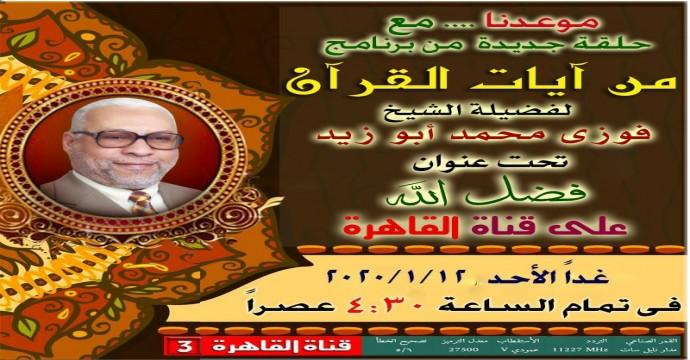 حلقة تلفزيونية_من آيات القرآن الآية 58 سورة يونس فضل الله