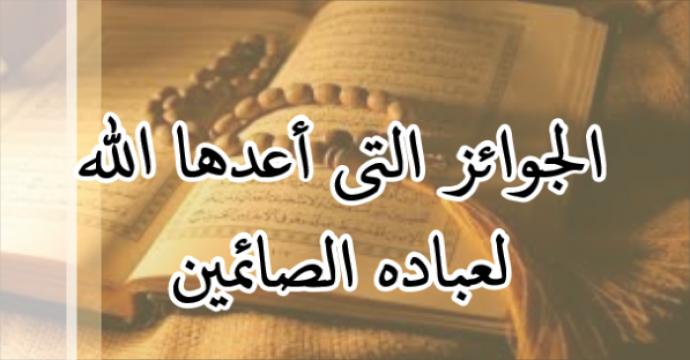 خطبة العيد_الجوائز التى أعدها الله لعباده الصائمين