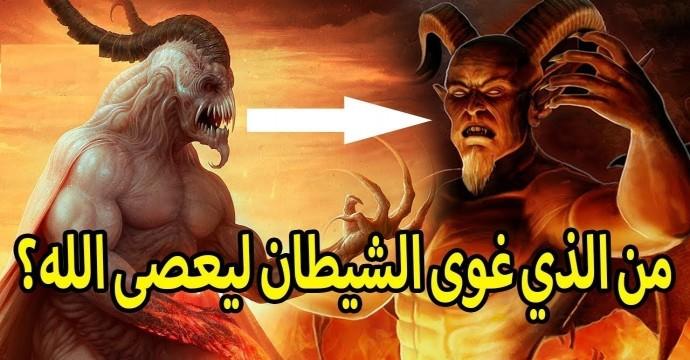 حين رفض إبليس السجود لأدم لم يكن هناك شيطان فمن وسوس له؟