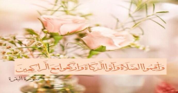 أهمية الصلاة والزكاة للمسلم