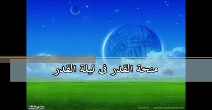 خطبة الجمعة_منحة القدر فى ليلة القدر