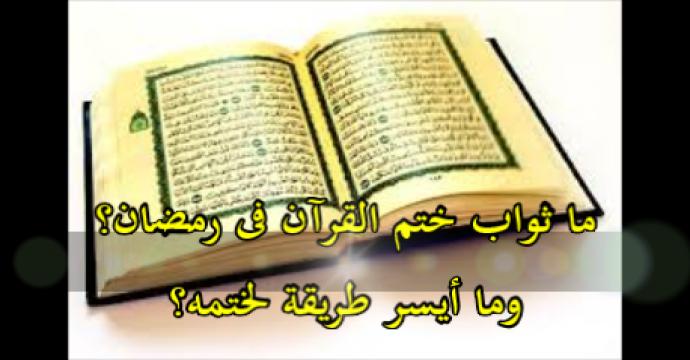 برنامج الصائمون يستائلون_ما ثواب  ختم القرآن فى رمضان وما أيسر طريقة لختمه؟