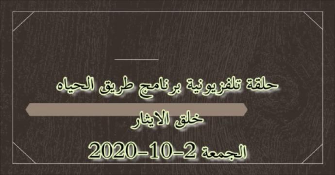 2-10-2020 حلقة تلفزيونية_فى طريق الحياة خلق الإيثار