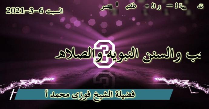شهر رجب والسنن النبويه والصلاه مفتاح الفرج