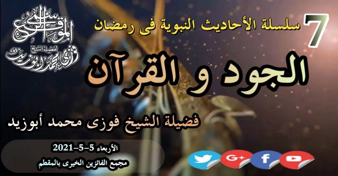 حلقة 7 الجود و القرآن