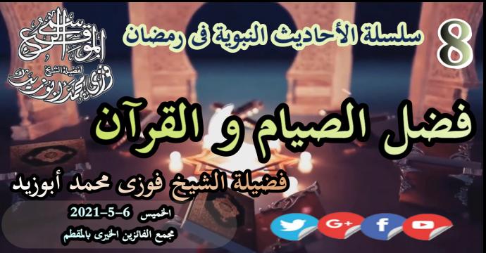 حلقة  8 فضل الصيام و القرآن