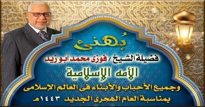 يهنى فضيلة الشيخ فوزى محمد أبوزيد الأمة الإسلامية وجميع الأحباب فى العالم الإسلامى بحول العام الهجرى الجديدل