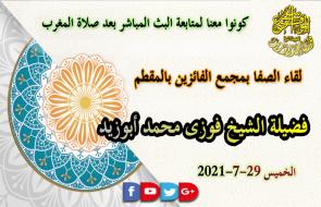 كونوا معنا لمتابعة البث المباشر بعد صلاة المغرب لقاء الصفا بمجمع الفائزين بالمقطم الخميس 29-7-2021