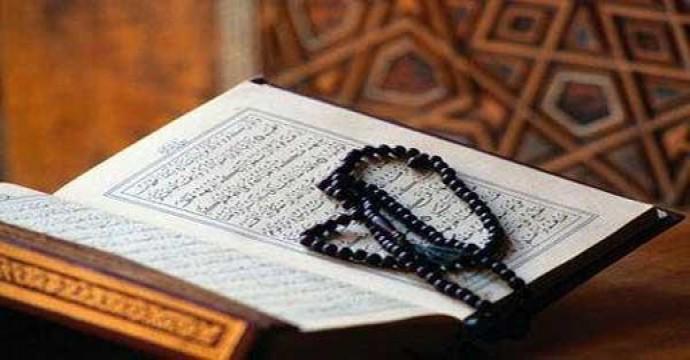 كتاب الله أسرار وآيات