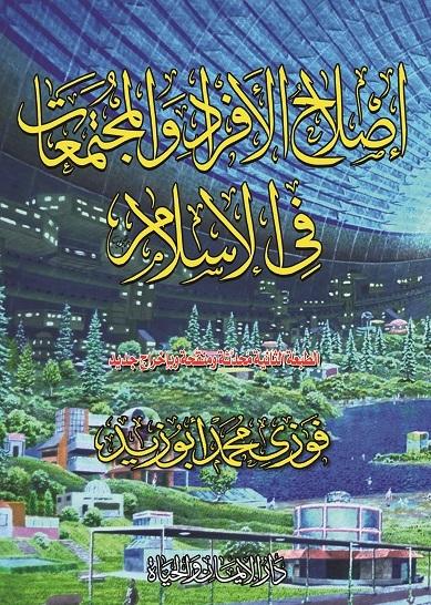 اصلاح الأفراد والمجتمعات في الإسلام