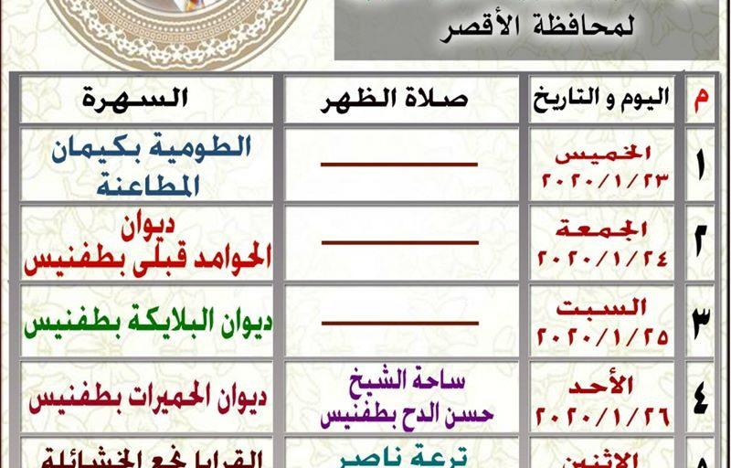 رحلة الصفا بمدينة الأقصر من 7-12-2019 حتى 13-12-2019