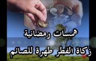 همسات إيمانية_زكاة الفطر طهرة للصائم
