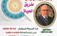 حلقة جديدة برنامج طريق الحياى غدا الجمعة على قناة القاهرة