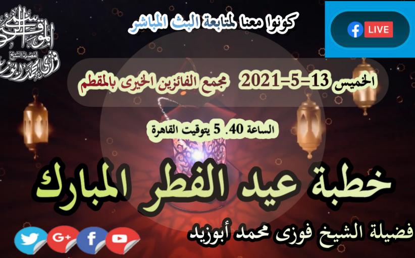 كونوا معنا لمتابعة البث المباشر لخطبة عيد الفطر من مجمع الفائزين بالمقطم