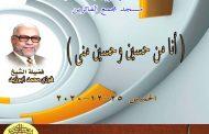 أنا من حسين وحسينى منى