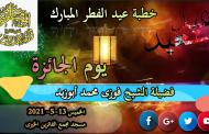 خطبة العيد_يوم الجائزة