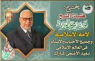 يهنى فضيلة الشيخ فوزى محمد أبوزيد الأمة الإسلامية وجميع الأحباب فى العالم الإسلامى بعيد الأضحى المبارك