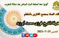 كونوا معنا لمتابعة البث المباشر بعد صلاة المغرب لقاء الصفا بالمقطم الخميس و الجمعة29-7-2021