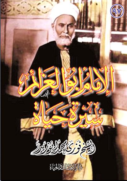 الإمام أبوالعزائم سيرة حياة